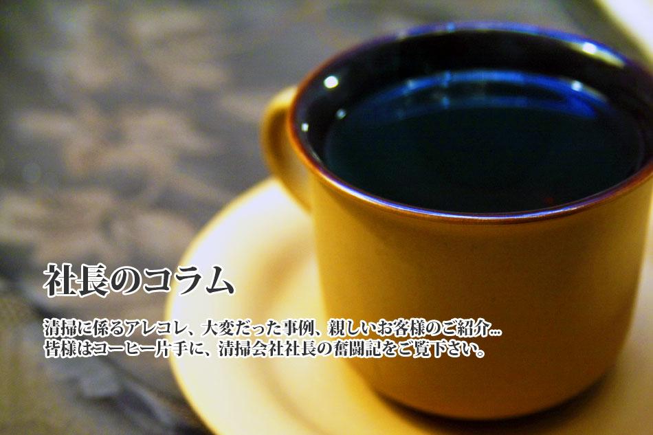 株式会社カイテキ 東京,調布市のクリニック、病院清掃なら株式会社カイテキ